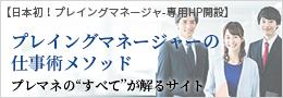 【日本初!プレイングマネージャーの専用ホームページ開設!】プレマネの全てが解るサイト